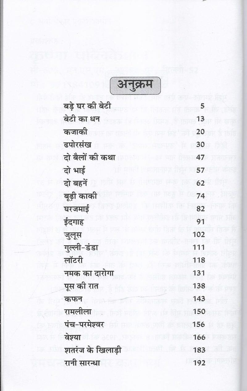 Premchand Ki Amar Kahaniya- 21 Anmol Kahani